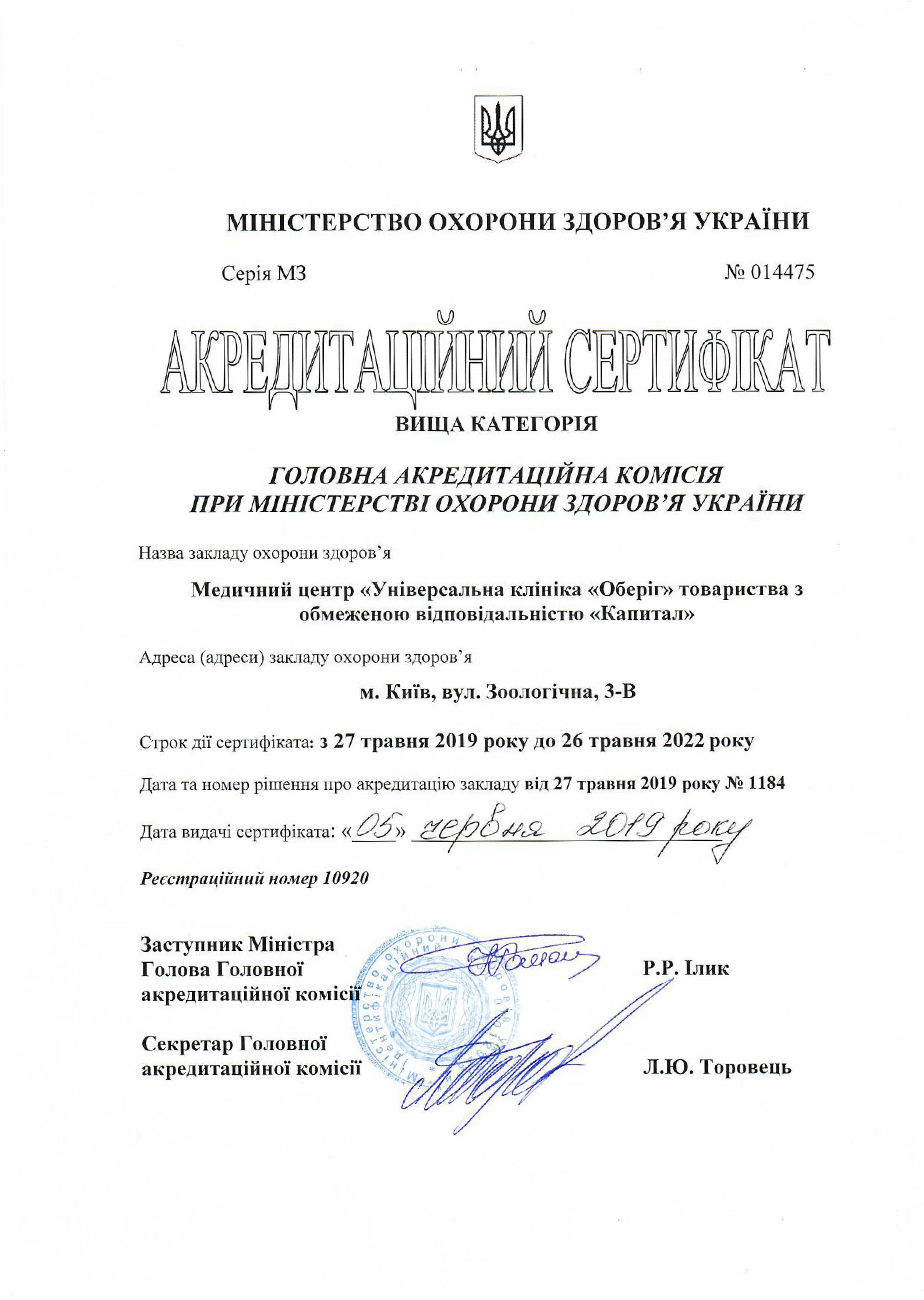 Oberig Clinic - Medical Center in Kiev - Disease treatment